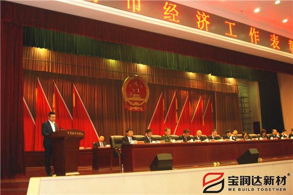 宝润达新材董事长黄强作为我市企业代表发言